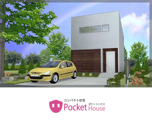 次世代省エネ基準クリア コンパクト住宅 Pocket