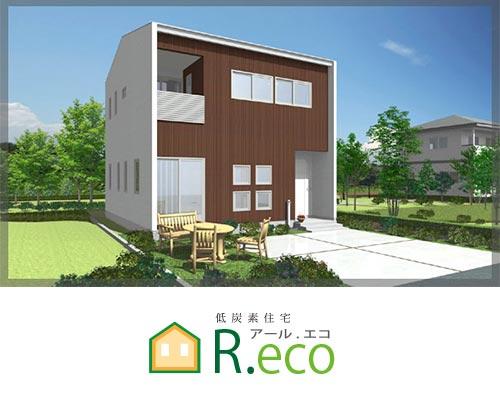 トップランナー基準クリア R.eco