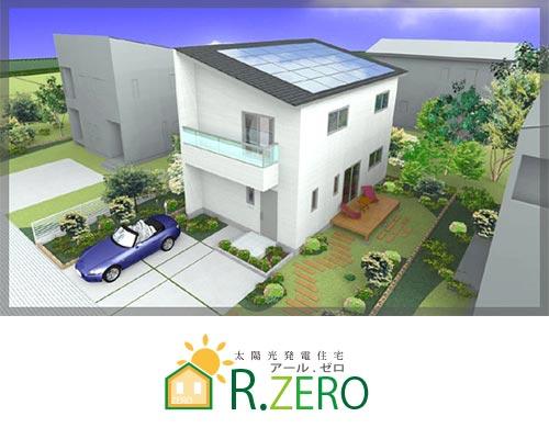 トップランナー基準クリア ECOソーラー住宅 R.ZERO