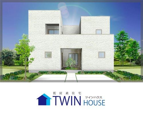 次世代省エネ基準 二世帯住宅 TWIN HOUSE