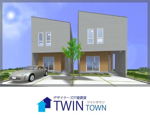 次世代省エネ基準クリア 戸建賃貸住宅 TWIN TOWN
